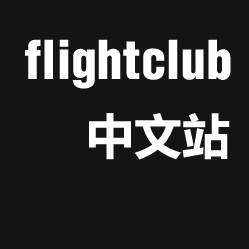 FLIGHTCLUB中文站